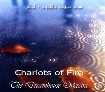 The Dreamhouse Orkestra - Chariots of Fire