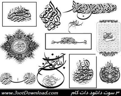 "besmellah www 3sotdownload com - مجموعه ای از تصاویر "" بسم الله الرحمن الرحیم """