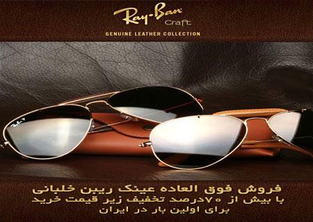 عینک RayBan فریم فلزی