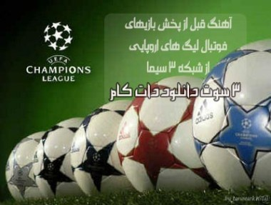 http://dl.3sotdownload.com/dl/89/11/champions_league_uefa_www_3sotdownload_com.jpg