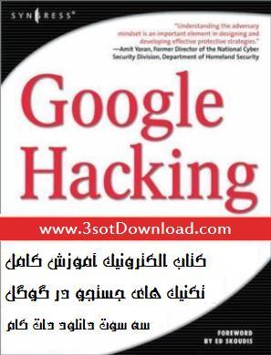 کتاب الکترونیک آموزش جستجو در گوگل