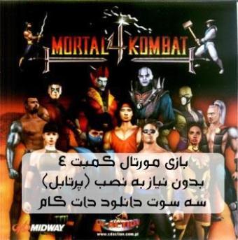 بازی جذاب مورتال کامبت ۴ Mortal Combat بصورت پرتابل و بدون نیاز به نصب