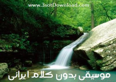 موسیقی بدون کلام ایرانی