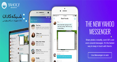 Yahoo! Messenger v11.0.0.1751 Beta