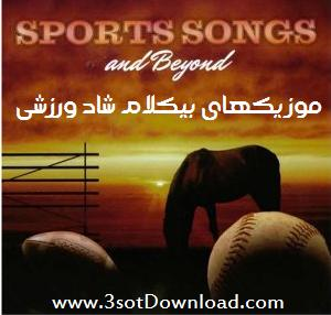 Best Sports Songs