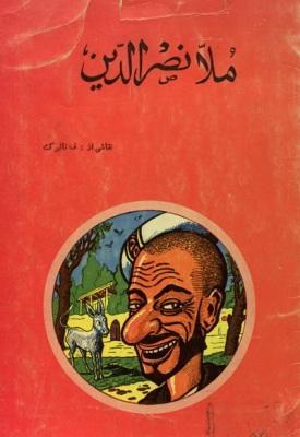 کتاب مجموعه داستان های ملا نصرالدین