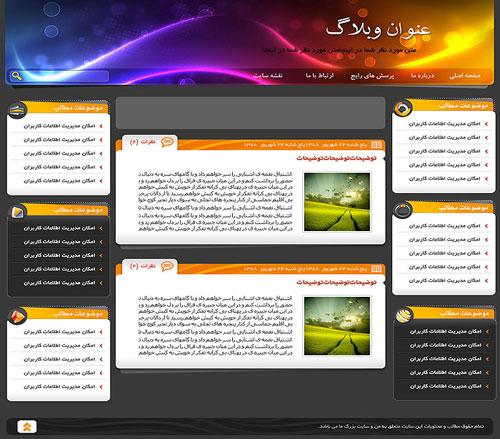 قالب وبلاگ رنگارنگ