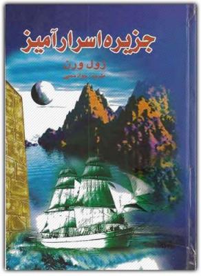 کتاب جزیره اسرار آمیز - اثر ژول ورن