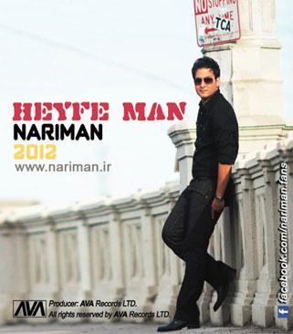 آلبوم جديد نريمان به نام حيفه من