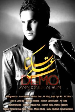 آلبوم زمونه علی تکتا