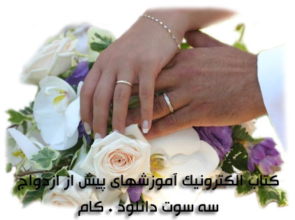 کتاب آموزشهای قبل از ازدواج