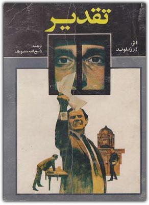 رمان تقدیر اثر ژرژ بلوند فرانسوی