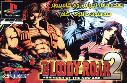 Bloody Roar 2 Portable