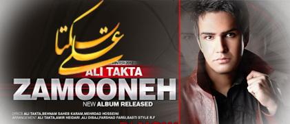 Ali Takta - Rade Ashkam