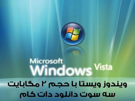[تصویر:  Microsoft-Windows-Vista-3sotdownload.com.jpg]