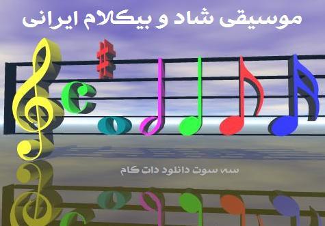 موسیقی بدون کلام و شاد ایرانی
