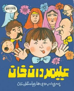 داستان کودکانه علی مردان خان