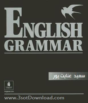 کتاب آموزش گرامر انگلیسی