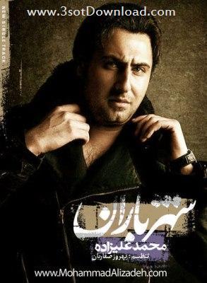 محمد علیزاده - شهر باران
