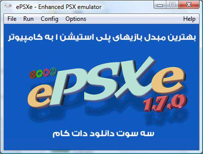 مبدل ePSXe 1.7.0