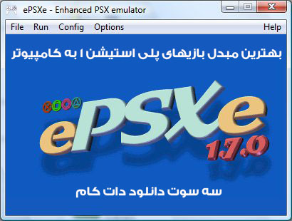 مبدل بازیهای پلی استیشن ۱ به کامپیوتر ePSXe 1.7.0