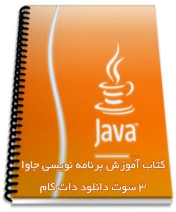 کتاب پی دی اف آموزش برنامه نویسی جاوا