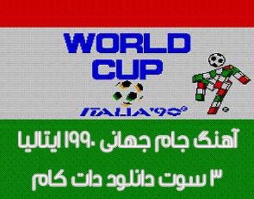 آهنگ جام جهاني 1990 ايتاليا