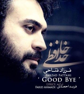 فرزاد فتاحی - خداحافظی