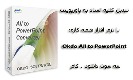 Okdo Document Converter Pro 3.5