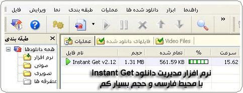InstantGet