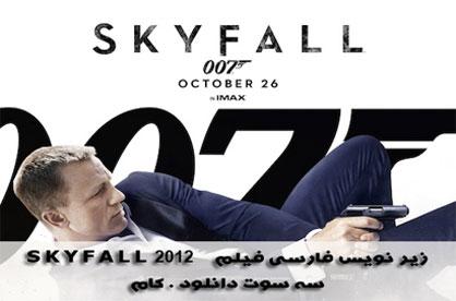 زیرنویس فیلم skyfall 2012