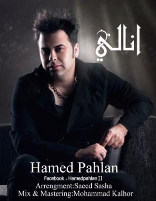 حامد پهلان - آنالي