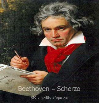 Beethoven - Scherzo