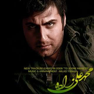 Mohammad Alizade - To Joone Mani To