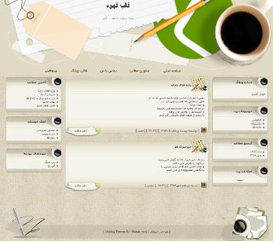 قالب قهوه