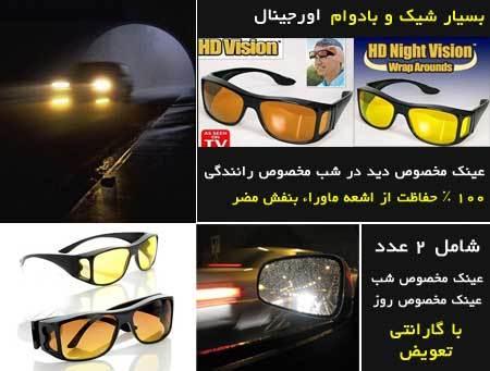 عینک دید در شب
