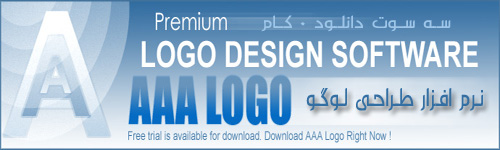 نرم افزار طراحی لوگو AAA Logo