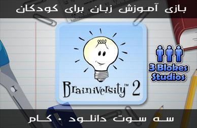 بازي آموزش زبان Brainiversity 2