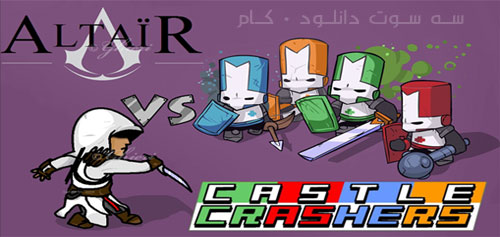 بازي كامپيوتري Castle Crashers
