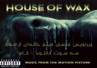 زیر نویس فارسی فیلم House Of Wax