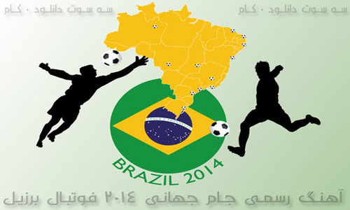 آهنگ جام جهانی 2014 فوتبال