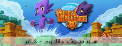 Chuck's Challenge 3D