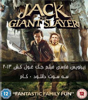زير نويس فارسي فيلم جك غول كش 2013