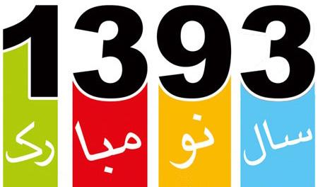 تقویم سال 1393 شمسی