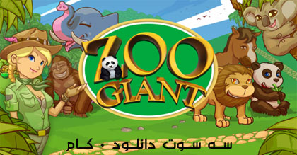 Zoo Giant pc Game