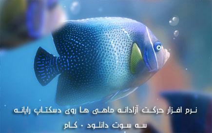 اسکرین سیور Jeff's Fish