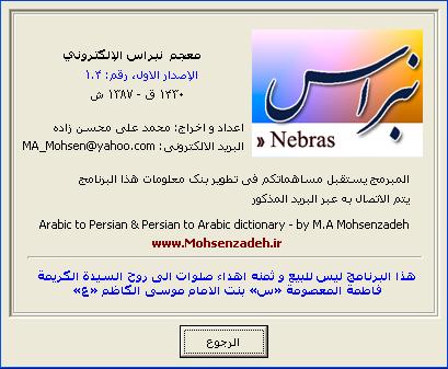 فرهنگ لغت عربی به فارسی نبراس