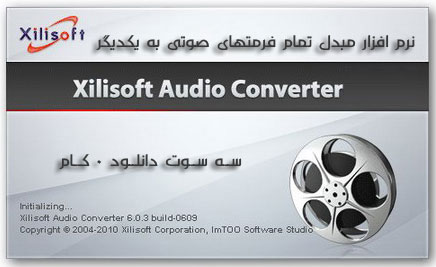 Xilisoft Audio Converter 2.1.58