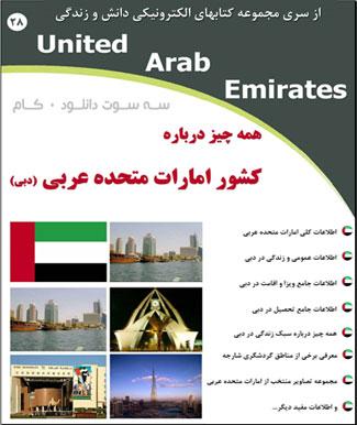 کتاب pdf همه چیز درباره کشور امارات