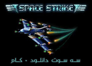 Space Strike PC Game